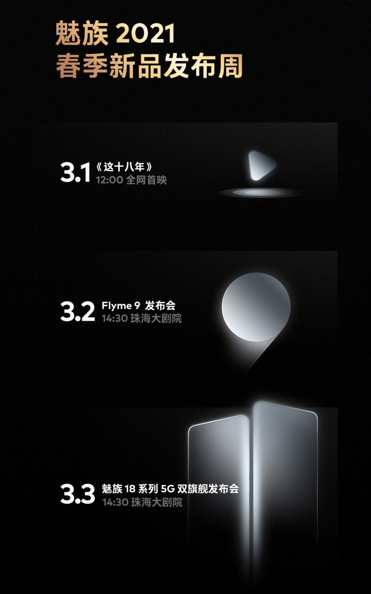 Meizu 18 series officially arriving on March 3