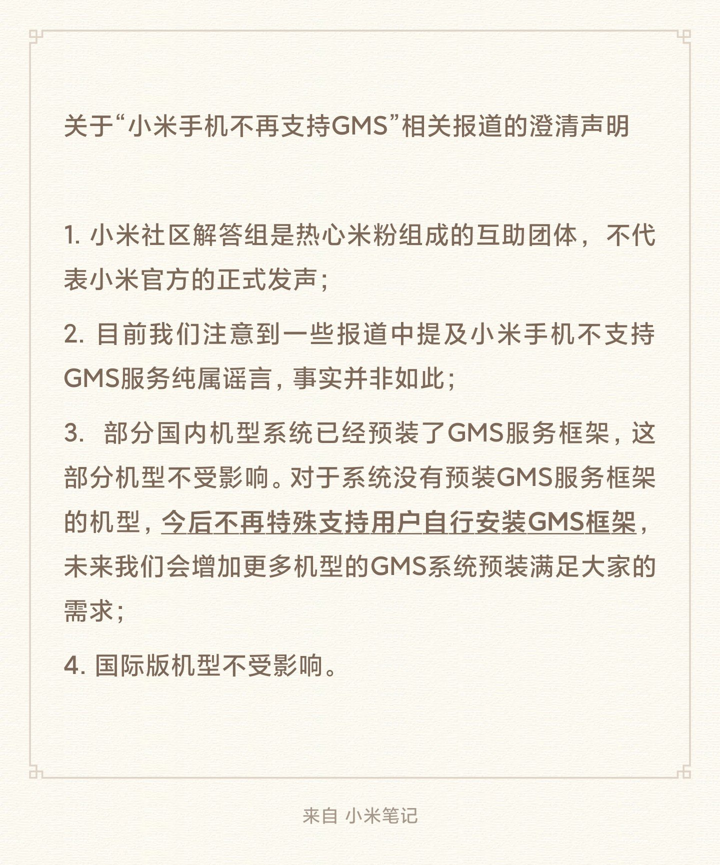 Xiaomi MIUI China ROM GMS Official Statement