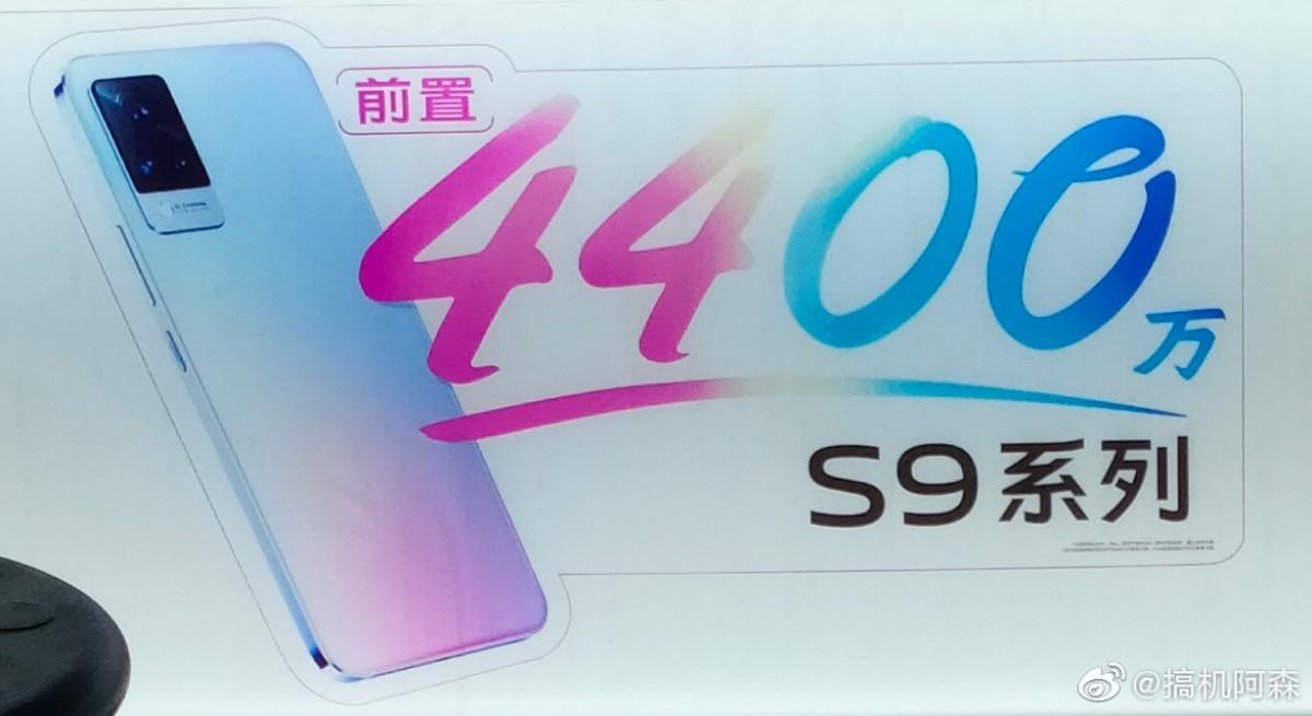 vivo S9 leaked poster