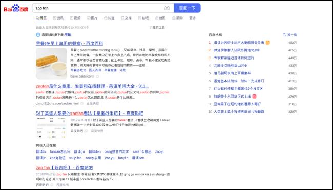 Baidu clean result