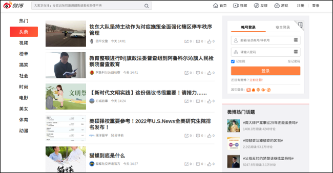 weibo front page