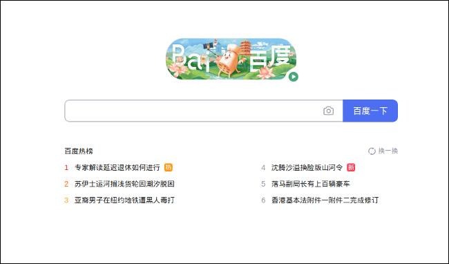 Baidu main screen