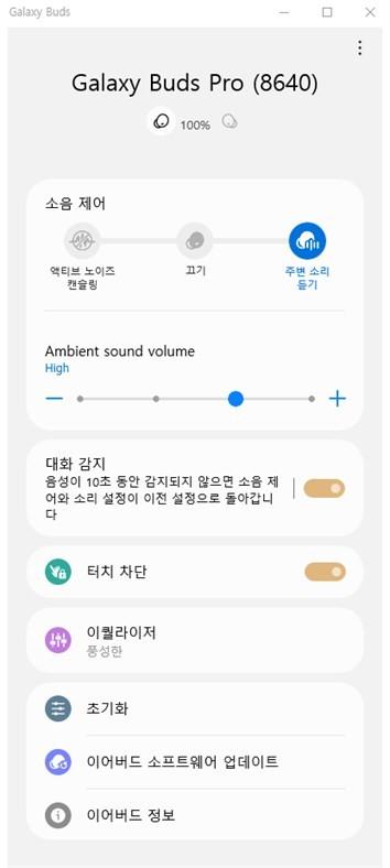 Samsung Galaxy Buds App