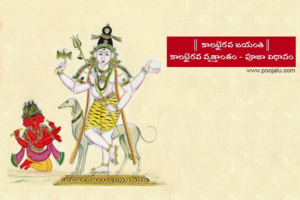 significance-of-kalabhairava-jayanthi
