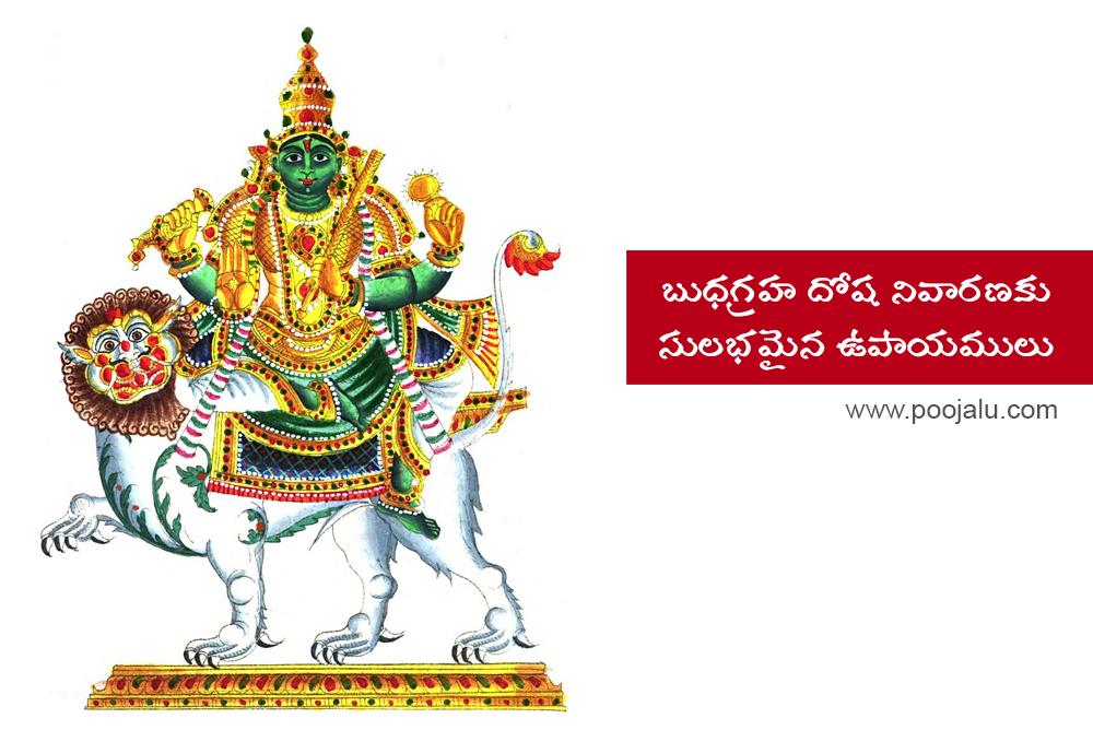 /budha-graha-dosha-nivarana-remedies
