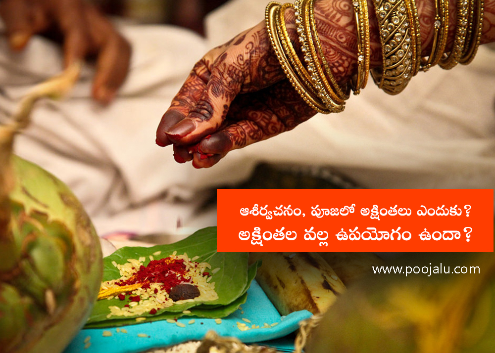 What is the significance of Akshata in rituals