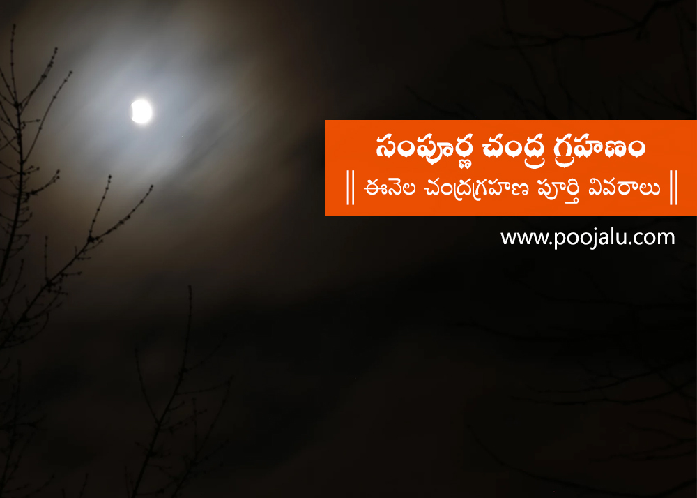 this year lunar eclipse full information