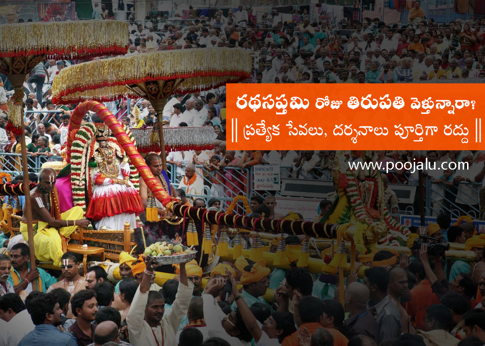 ttd-cancelled-special-darshanas-and-sevas-on-ratha-saptami-day