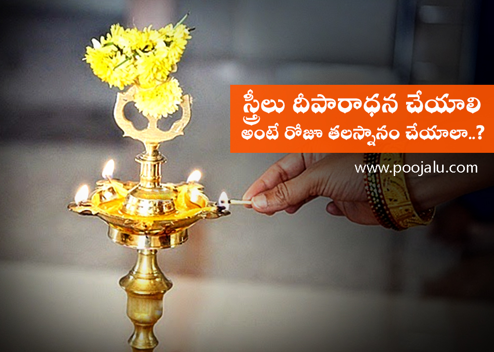 is it necessary to take head bath before lighting diya at home