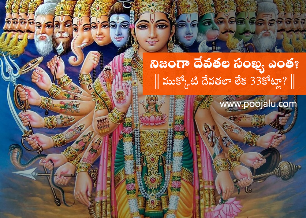 Are there really 33 crore gods in Hinduism