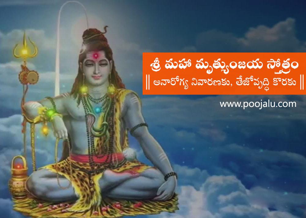 Maha Mrityunjaya Stotram