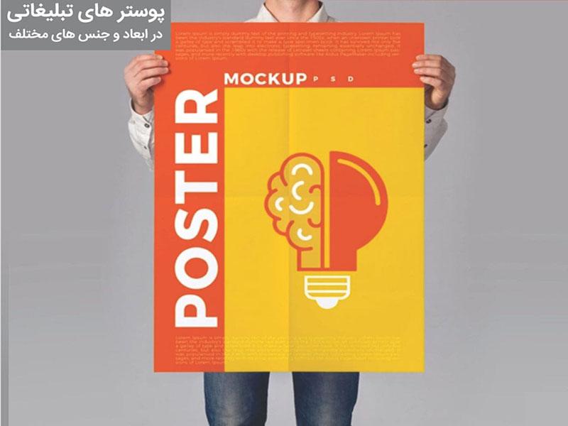 Affisch | Poster