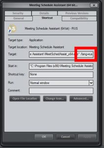Meeting Schedule Assistant - Custom Shortcut