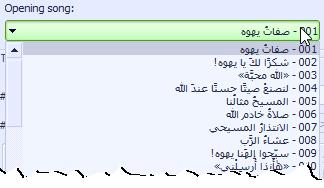 Arabic songs list