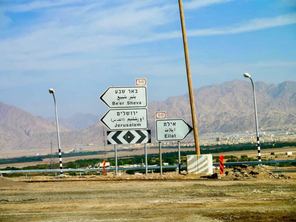 Eilat, Israel.