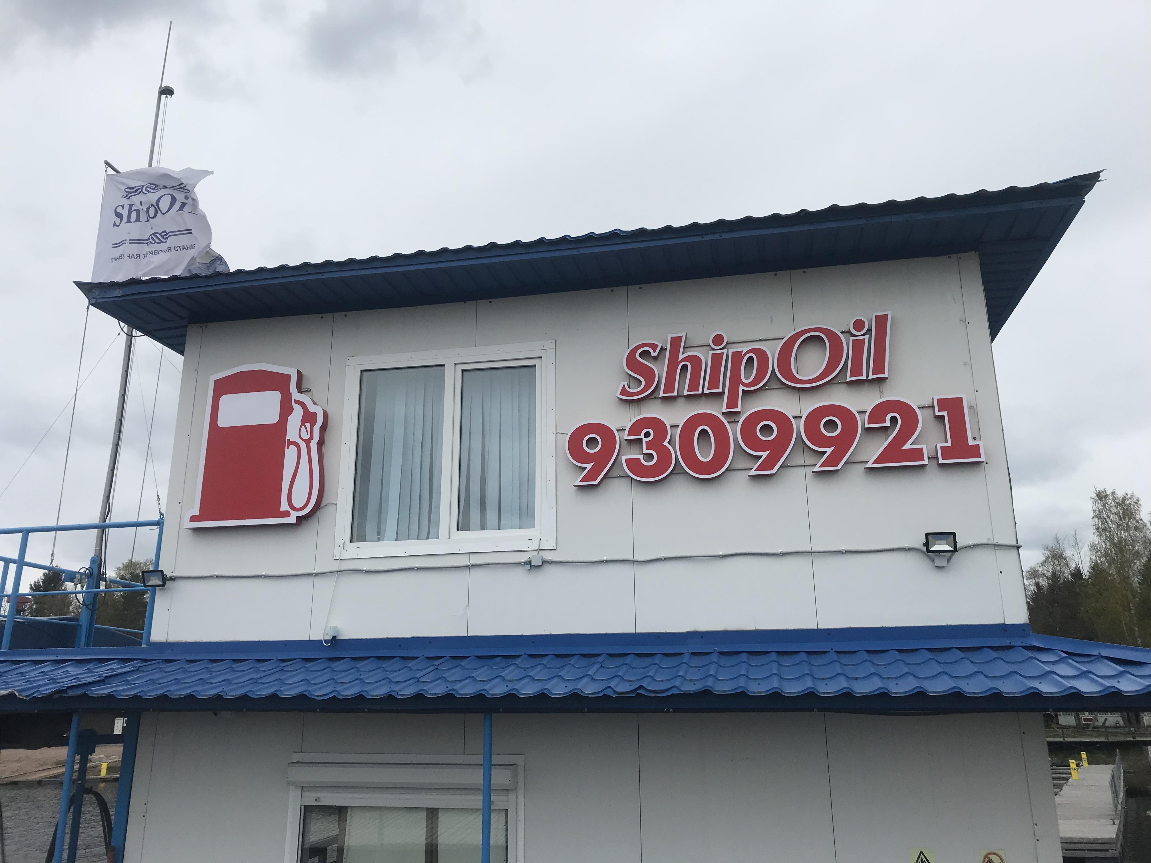 ShipOil