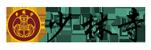 Shaolin Logo