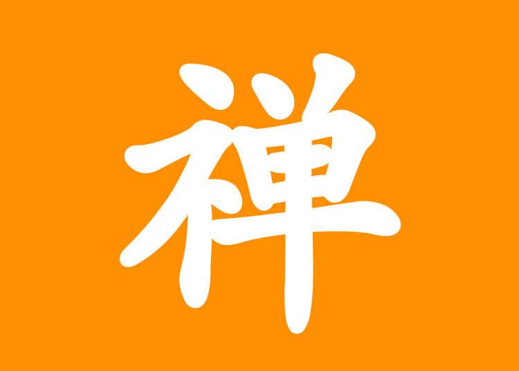 Chan-Buddhismus