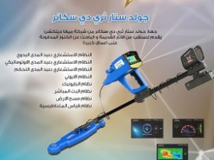 جولد ستار ثري دي سكانر – Gold Star 3D Scanner