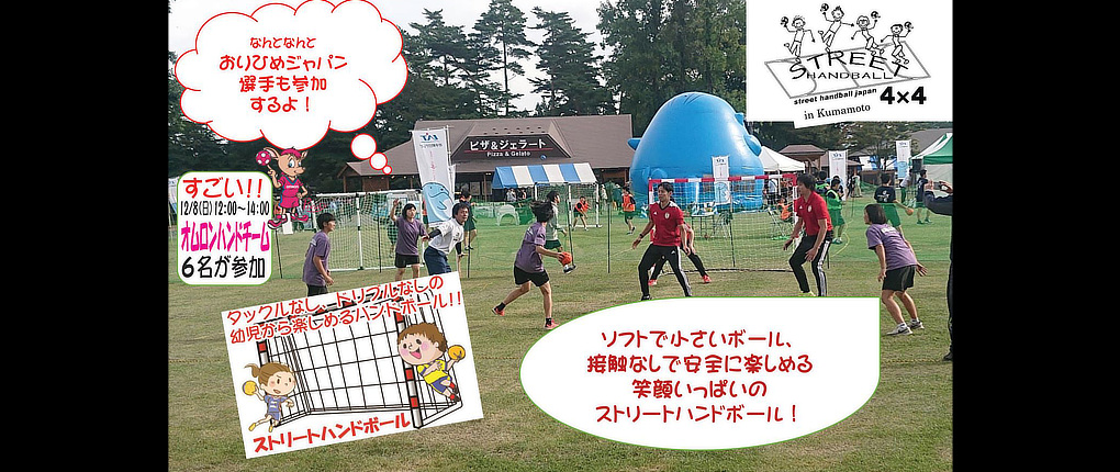 Japan Street Handball Federation will pay a visit to the City of Kumamoto on occasion of the 2019 Women's Handball World Championship Japan