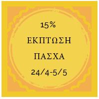 Καλοκαιρινές διακοπές Ήλιος Θάλασσα Amorgos Ελλάδα