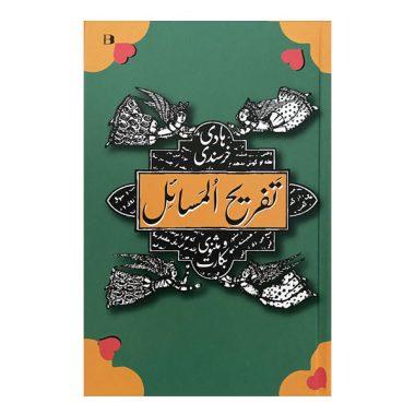 tafrih-book