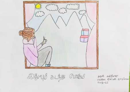 202004061912-Sukirmitha-Biella-Thileepan-Tamil-Cholai