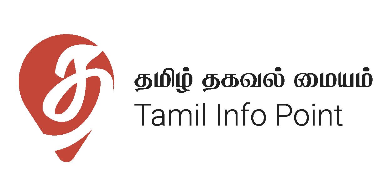 தமிழ் தகவல் மையம்