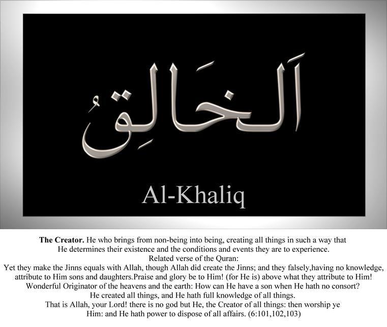 011-al-khaliq