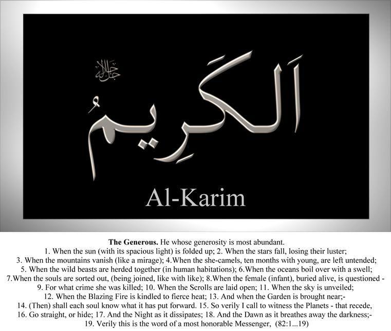 042-al-kerim