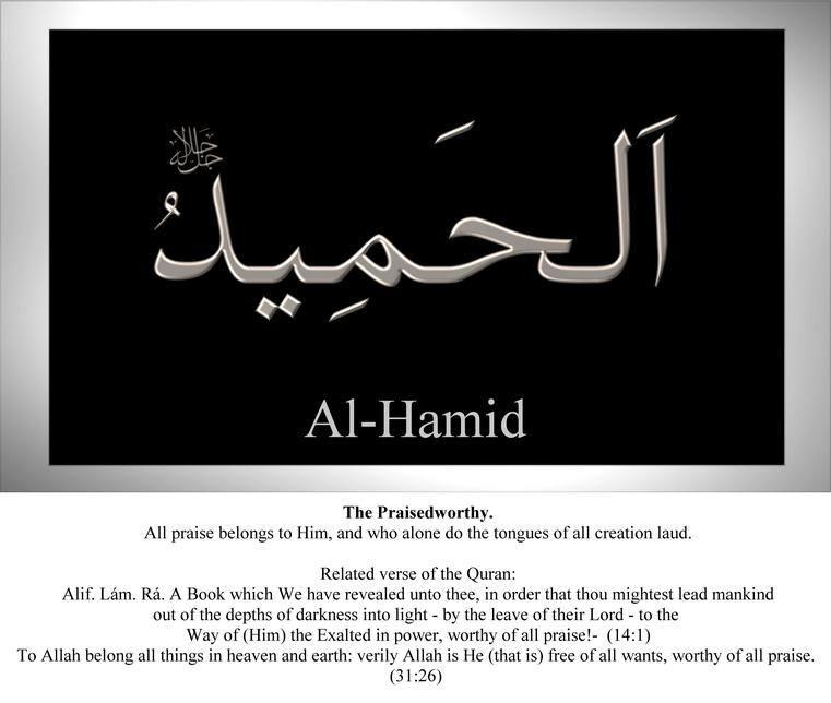 056-al-hamid