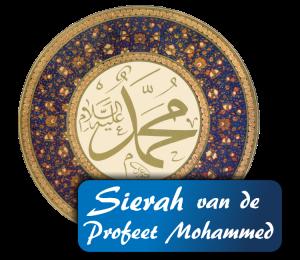 Sierah logo