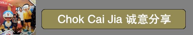 Chok Cai Jia 好煮