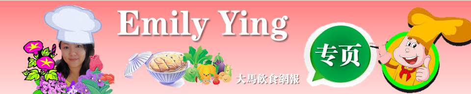 专页版头 - Emily Ying