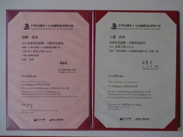 Certificate of the International Biennial Print Exhibit: 2016 ROC