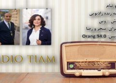 رادیو تیام؛ با محمد دروگر