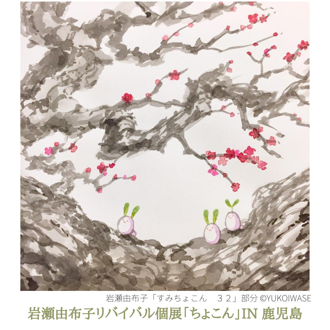 9/3~9/26 岩瀬由布子リバイバル個展「ちょこん」IN 鹿児島
