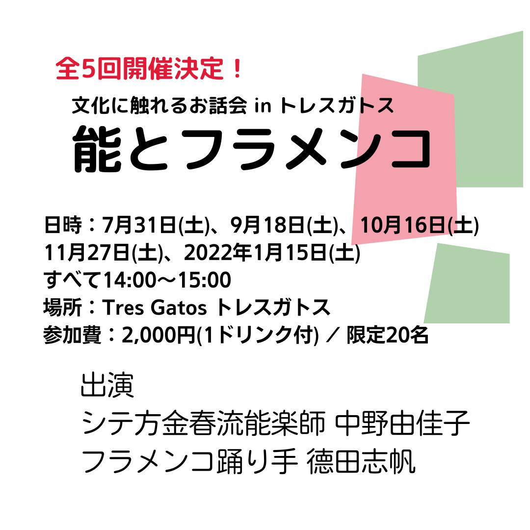 月1回土曜日 能とフラメンコ