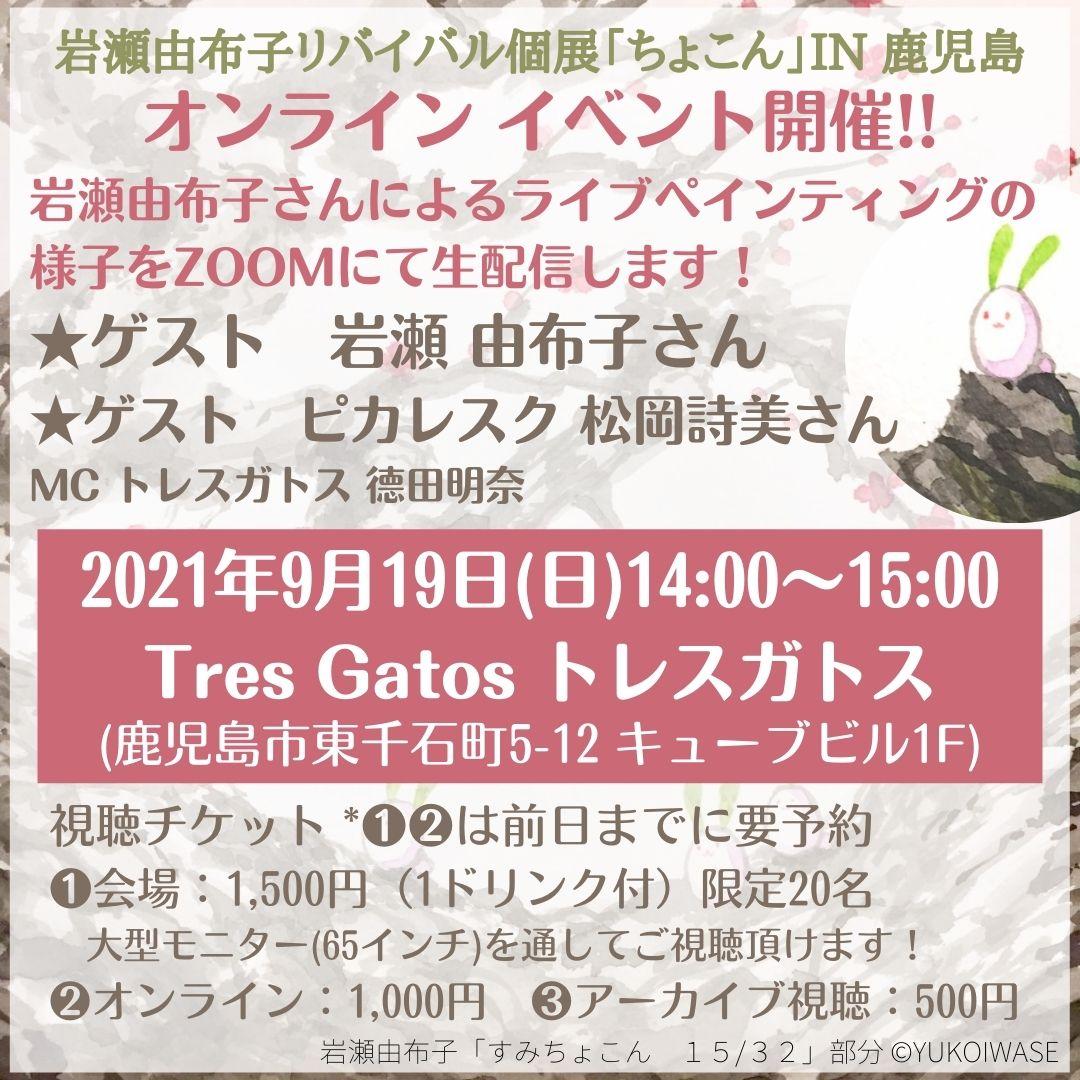 9/19 オンライン ライブペインティング イベント