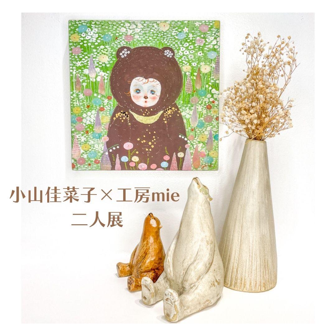 10/1~11/14 小山佳菜子×工房mie 二人展