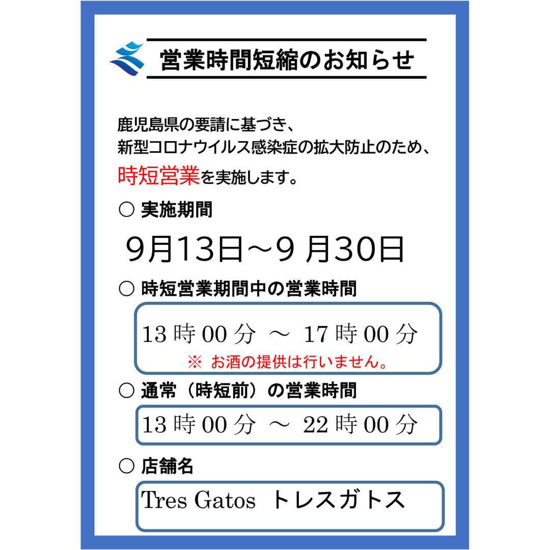 営業時間短縮のお知らせ(9/13以降)