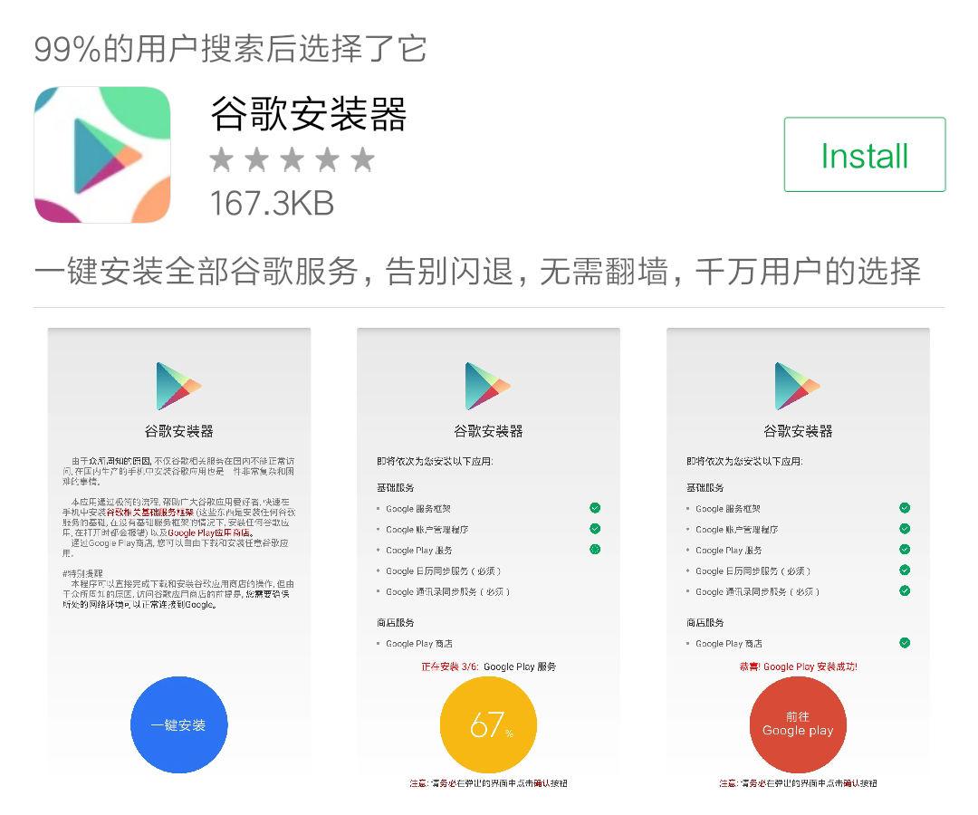 Install Google Play on Xiaomi Phone