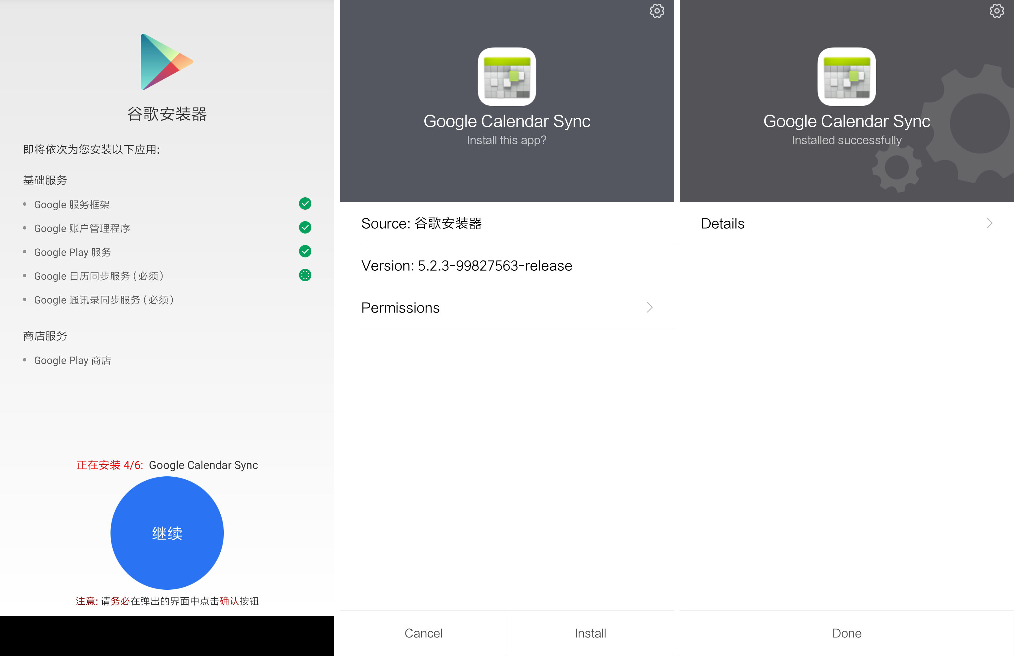 Install Google Play on Xiaomi