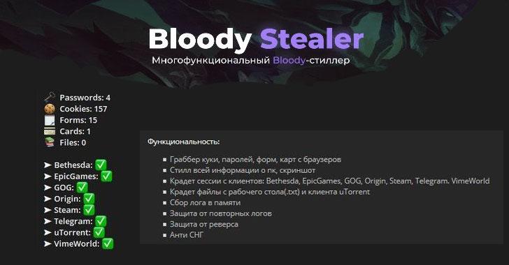 BloodyStealer Trojan